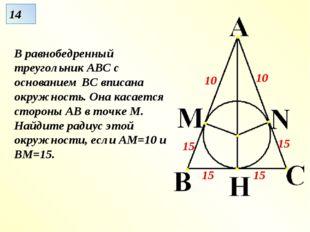 В равнобедренный треугольник АВС с основанием ВС вписана окружность. Она каса
