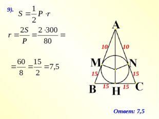 Ответ: 7,5 9).