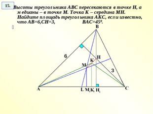 Высоты треугольника АВС пересекаются в точке Н, а медианы – в точке М. Точка