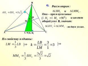 Они – прямоугольные и имеют общий угол В, значит: - по двум углам. По свойств