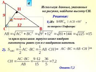 1).Из , , по теореме Пифагора: Используя данные, указанные на рисунке, найдит