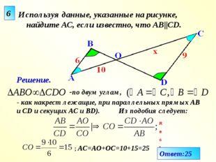Используя данные, указанные на рисунке, найдите АС, если известно, что АВ||CD