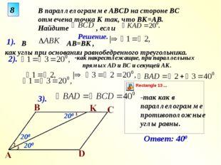 В АВ=ВК , как углы при основании равнобедренного треугольника. В параллелогр