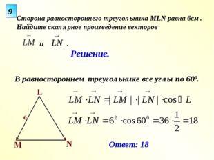 В равностороннем треугольнике все углы по 600. 9 Сторона равностороннего треу