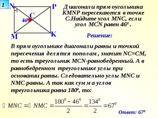 В прямоугольнике диагонали равны и точкой пересечения делятся пополам, значит...