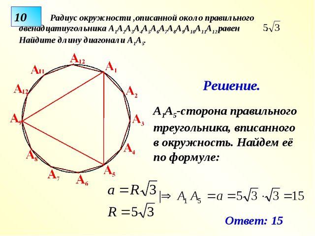 А1А5-сторона правильного треугольника, вписанного в окружность. Найдем её по...
