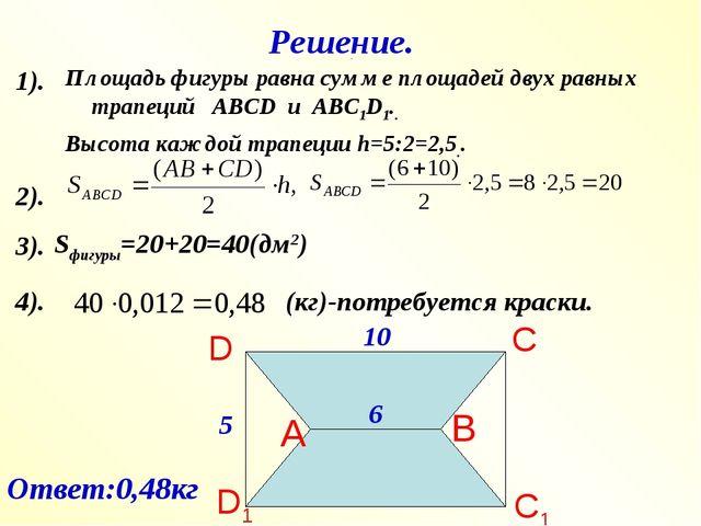 Площадь фигуры равна сумме площадей двух равных трапеций ABCD и ABC1D1.. Высо...