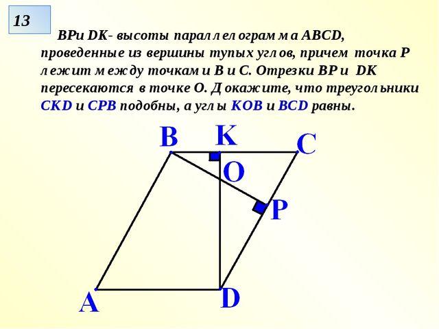 BPи DK- высоты параллелограмма ABCD, проведенные из вершины тупых углов, при...