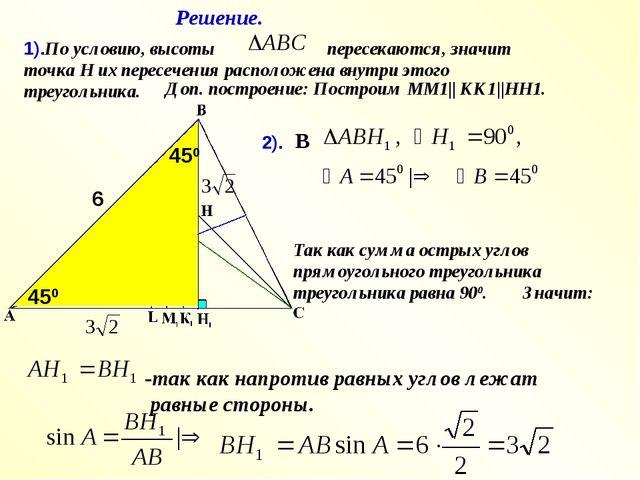 450 450 1).По условию, высоты пересекаются, значит точка Н их пересечения рас...