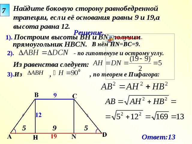 3).Из , , по теореме Пифагора: Найдите боковую сторону равнобедренной трапеци...