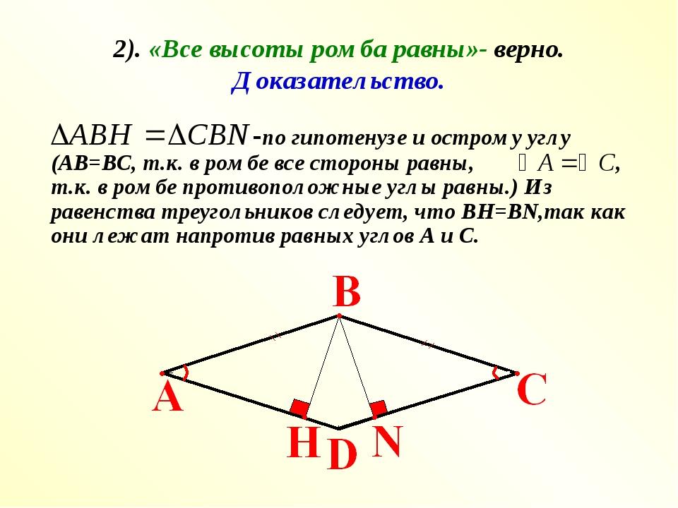 2). «Все высоты ромба равны»- верно. Доказательство. -по гипотенузе и острому...