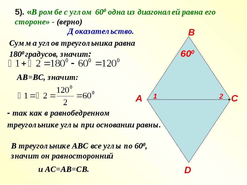 5). «В ромбе с углом 600 одна из диагоналей равна его стороне» - (верно) Сумм...