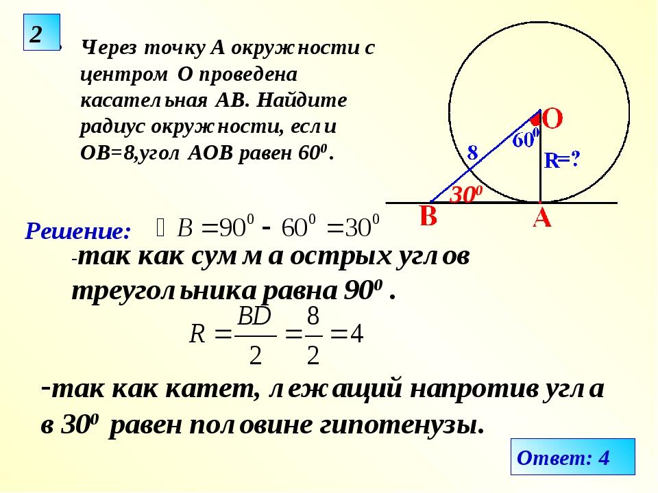 Решение: Через точку А окружности с центром О проведена касательная АВ. Найди...