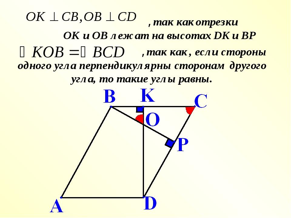 ,так как отрезки ОК и ОВ лежат на высотах DK и ВР ,так как , если стороны од...