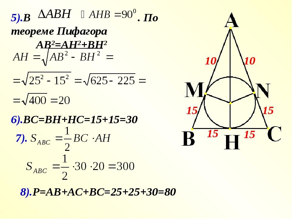 5).В . По теореме Пифагора АВ2=АН2+ВН2 6).ВС=ВН+НС=15+15=30 8).Р=АВ+АС+ВС=25+...