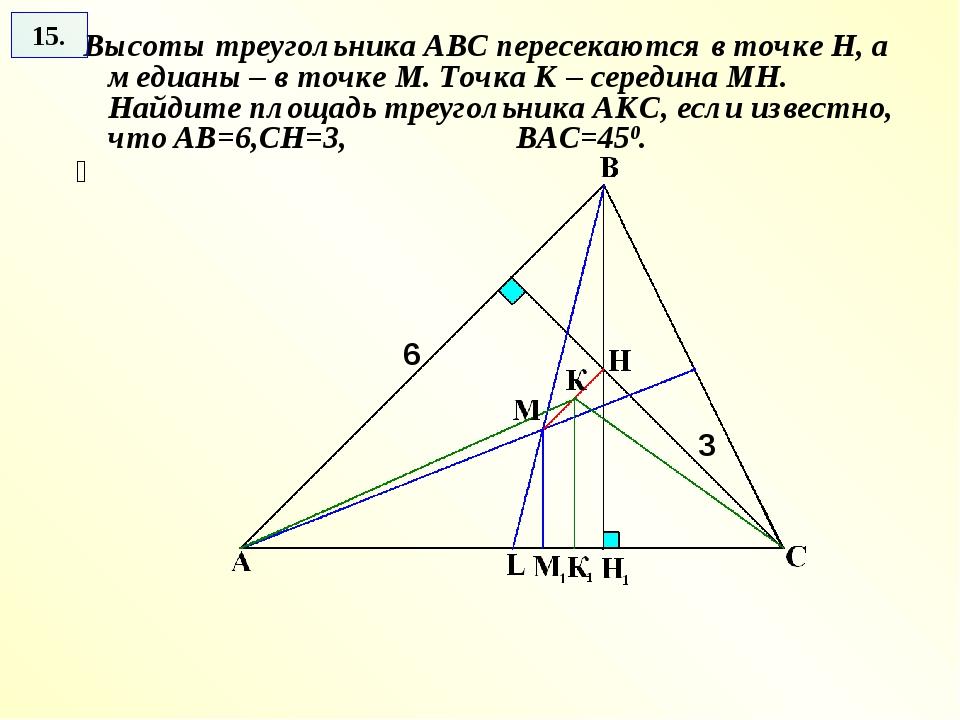 Высоты треугольника АВС пересекаются в точке Н, а медианы – в точке М. Точка...