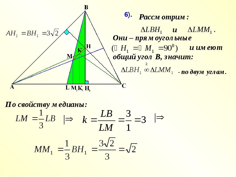 Они – прямоугольные и имеют общий угол В, значит: - по двум углам. По свойств...