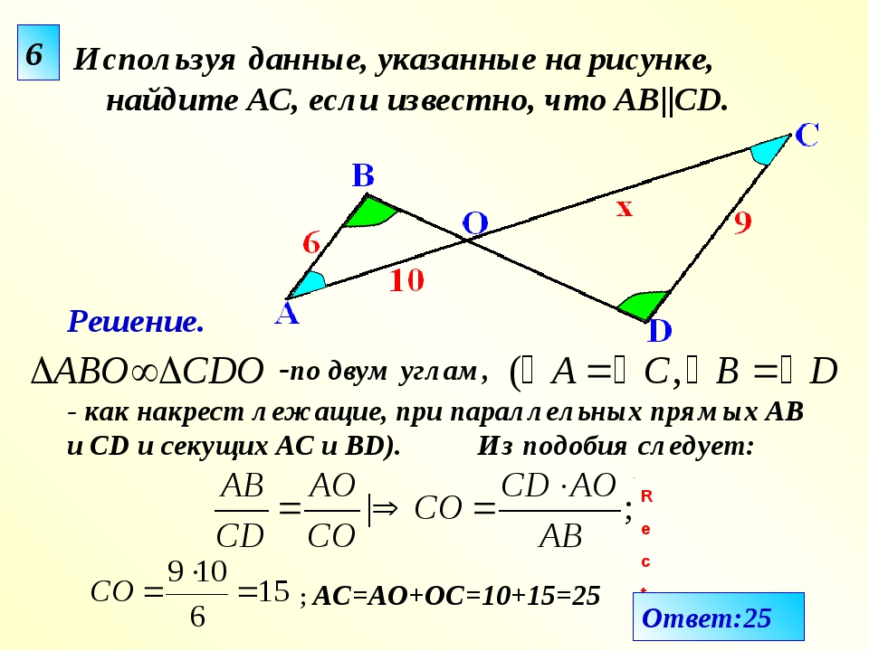 Используя данные, указанные на рисунке, найдите АС, если известно, что АВ||CD...