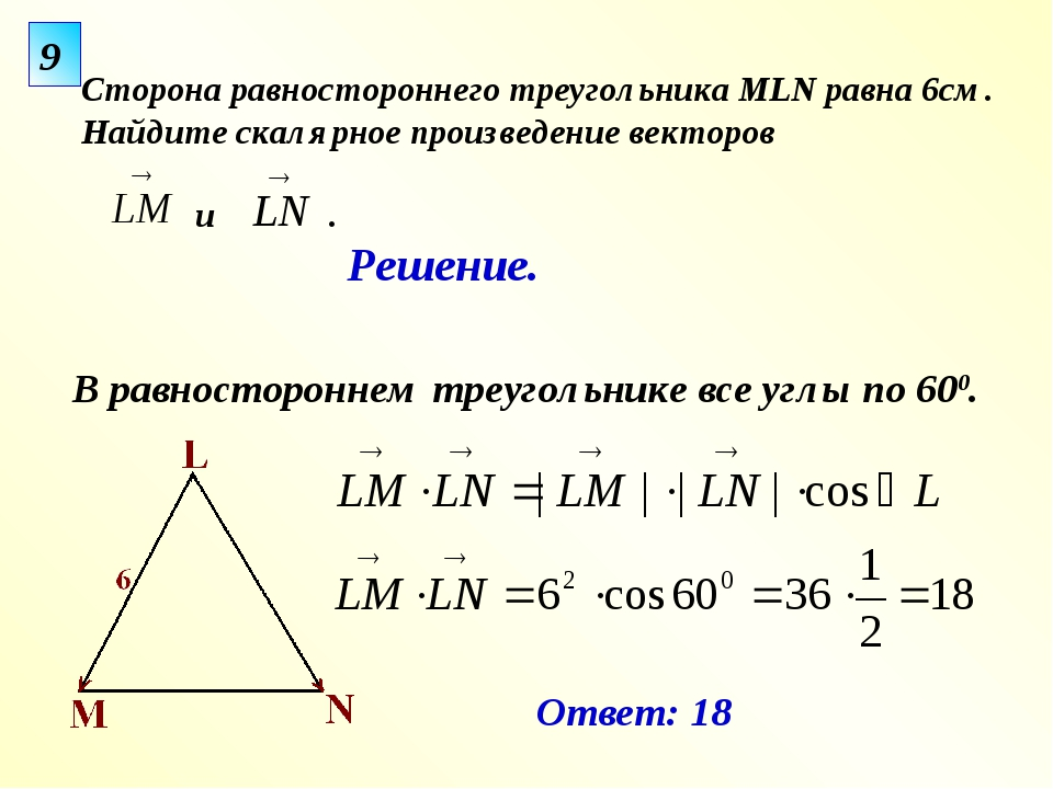 В равностороннем треугольнике все углы по 600. 9 Сторона равностороннего треу...