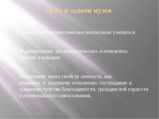 Цели и задачи музея Гражданско-патриотическое воспитание учащихся Формирован