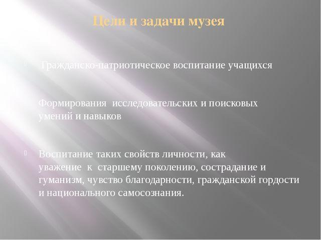 Цели и задачи музея Гражданско-патриотическое воспитание учащихся Формирован...