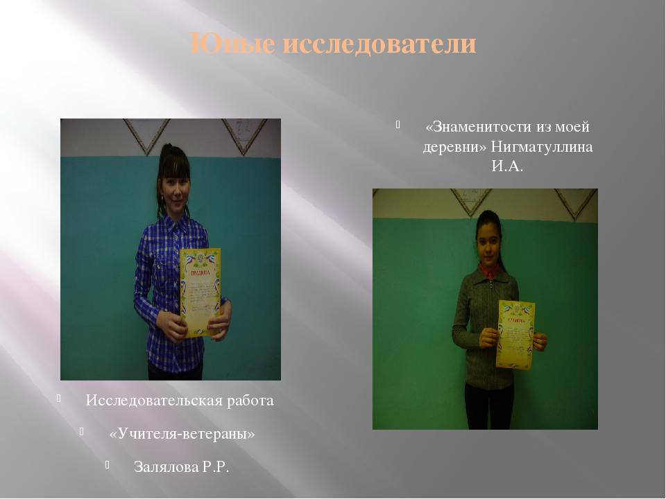 Юные исследователи Исследовательская работа «Учителя-ветераны» Залялова Р.Р....