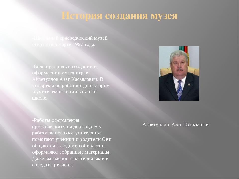 История создания музея -Школьный краеведческий музей открылся в марте 1997 го...