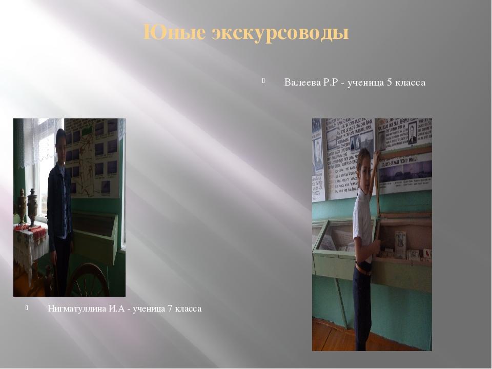 Юные экскурсоводы Нигматуллина И.А - ученица 7 класса Валеева Р.Р - ученица 5...