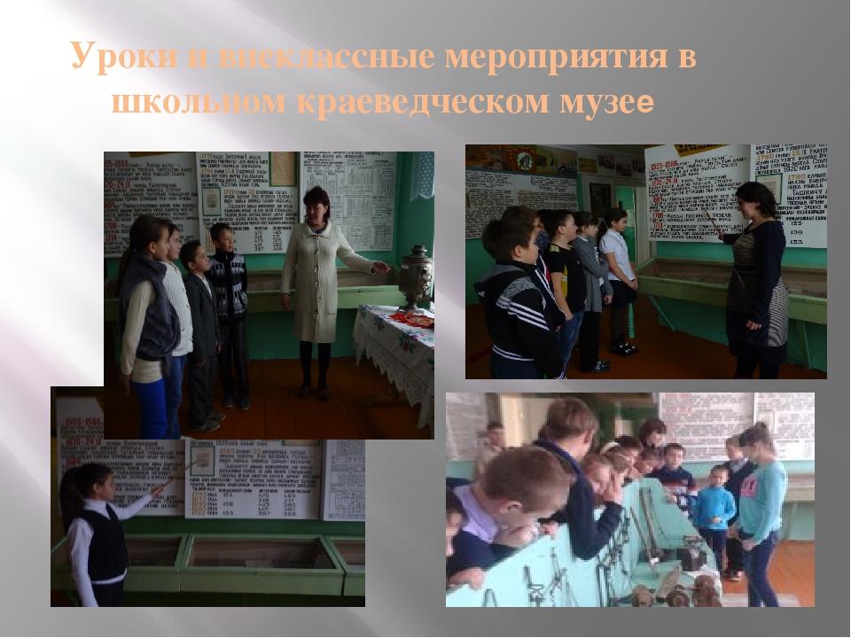 Уроки и внеклассные мероприятия в школьном краеведческом музее