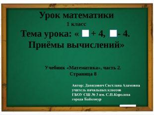 Учебник «Математика», часть 2. Страница 8 Урок математики 1 класс Тема урока