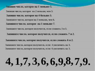 Запиши число, которое на 1 меньше 5. Запиши число, которое на 2 меньше, чем