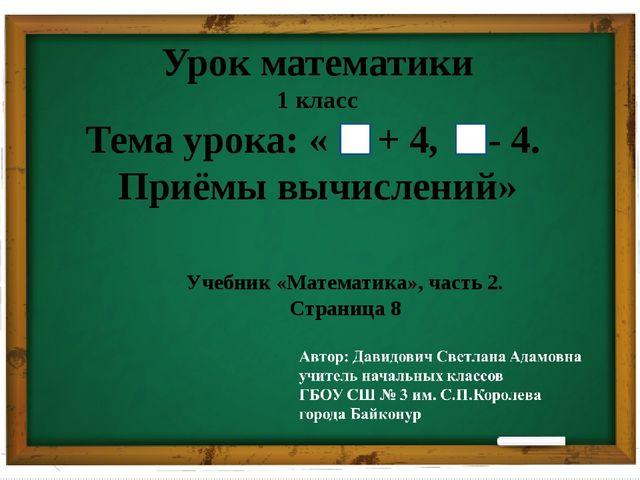 Учебник «Математика», часть 2. Страница 8 Урок математики 1 класс Тема урока...