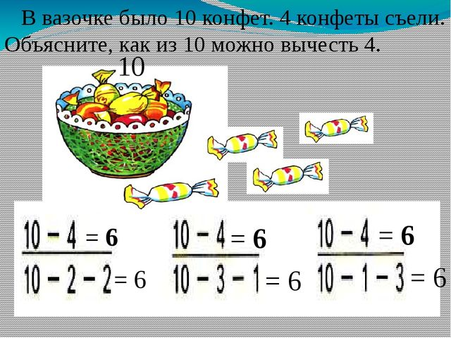 В вазочке было 10 конфет. 4 конфеты съели. Объясните, как из 10 можно вычест...