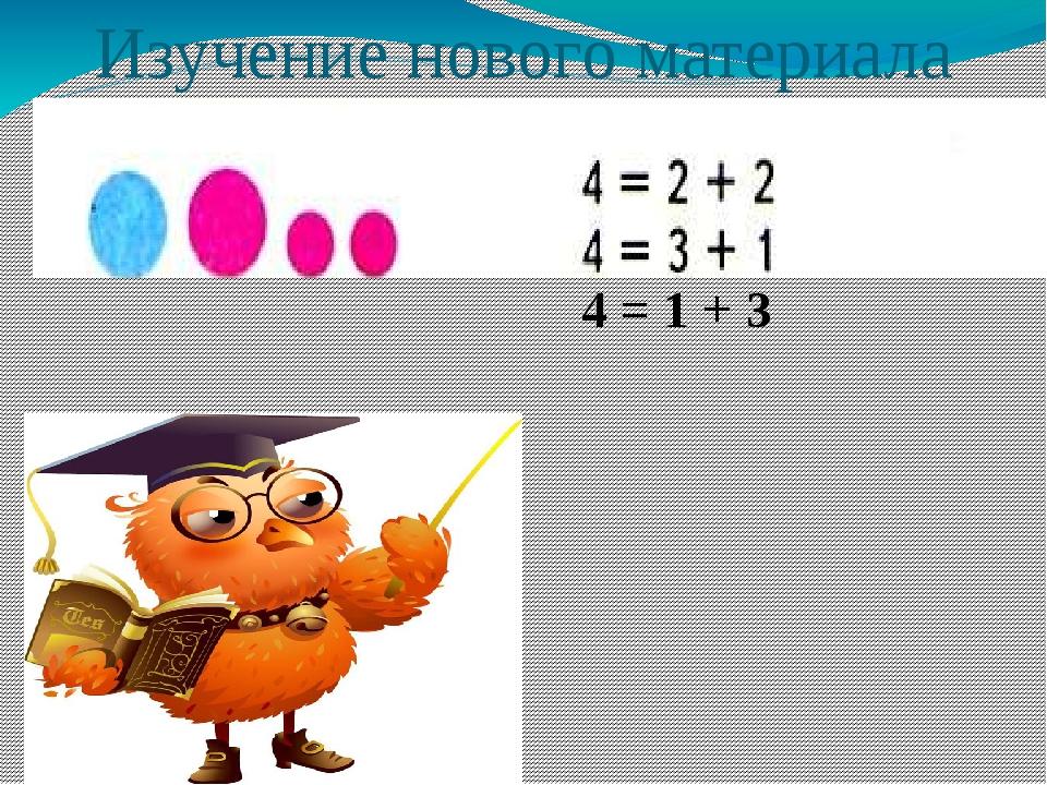 Изучение нового материала 4 = 1 + 3