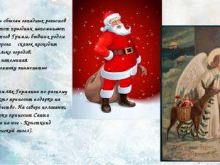 Традиции и обычаи западных регионов страны в этот праздник напоминают сказки