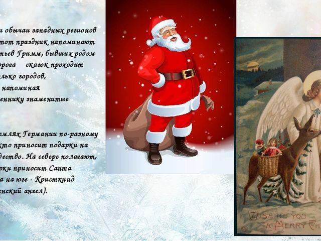 Традиции и обычаи западных регионов страны в этот праздник напоминают сказки...