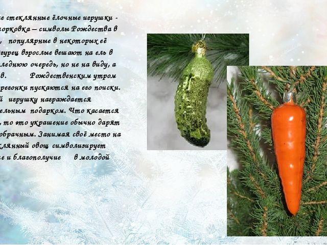 Маленькие стеклянные ёлочные игрушки - огурец и морковка – символы Рождества...