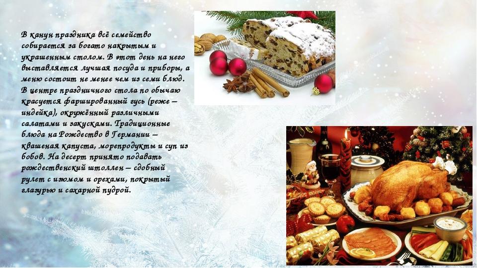 В канун праздника всё семейство собирается за богато накрытым и украшенным ст...