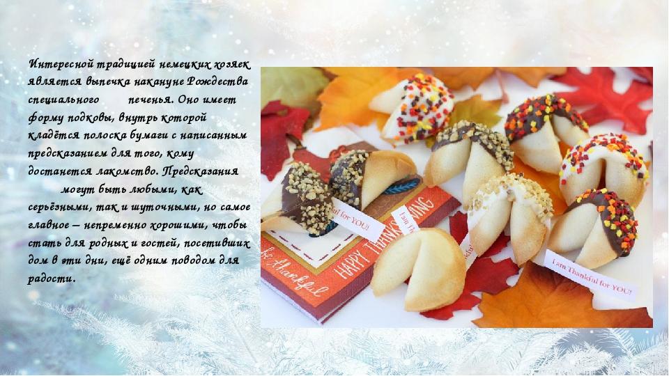 Интересной традицией немецких хозяек является выпечка накануне Рождества сп...