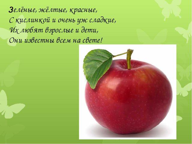 Зелёные, жёлтые, красные, С кислинкой и очень уж сладкие, Их любят взрослые и...