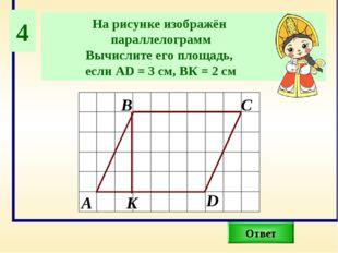 4 На рисунке изображён параллелограмм Вычислите его площадь, если АD = 3 см,