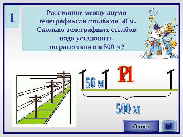 1 Расстояние между двумя телеграфными столбами 50 м. Сколько телеграфных стол...