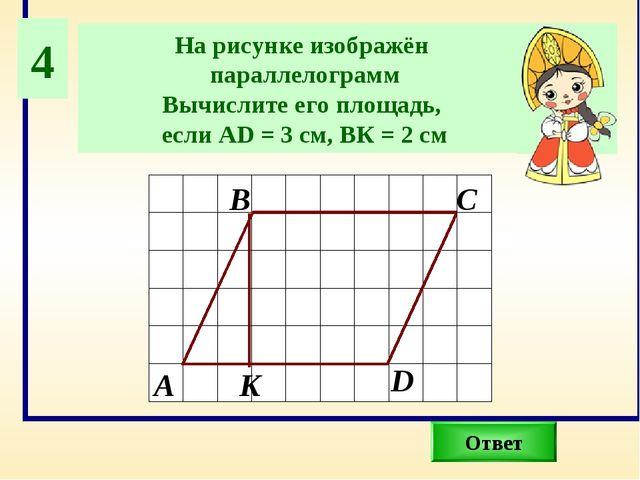 4 На рисунке изображён параллелограмм Вычислите его площадь, если АD = 3 см,...