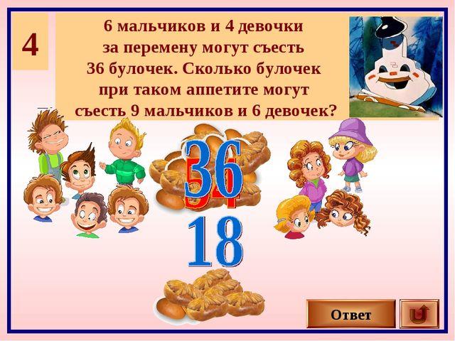 4 6 мальчиков и 4 девочки за перемену могут съесть 36 булочек. Сколько булоче...