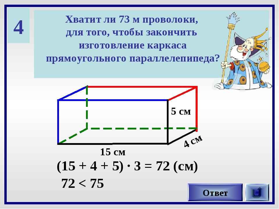 4 Хватит ли 73 м проволоки, для того, чтобы закончить изготовление каркаса пр...