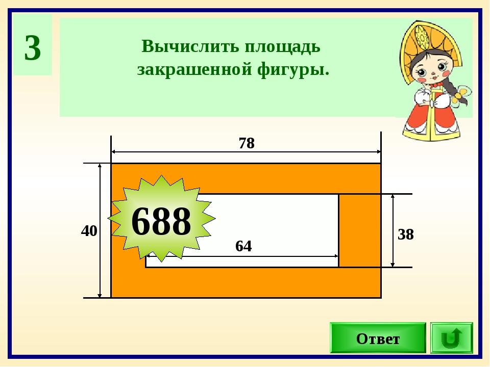 3 Вычислить площадь закрашенной фигуры. Ответ 78 40 64 38 688