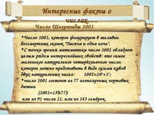 Число Шехразады 1001 Число 1001, которое фигурирует в заглавии бессмертных ск