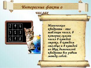 Магические квадраты - это таблицы чисел, в которых суммы чисел в каждой строк