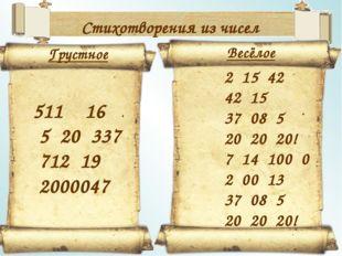 Стихотворения из чисел Грустное Весёлое 511 16 5 20 337 712 19 2000047