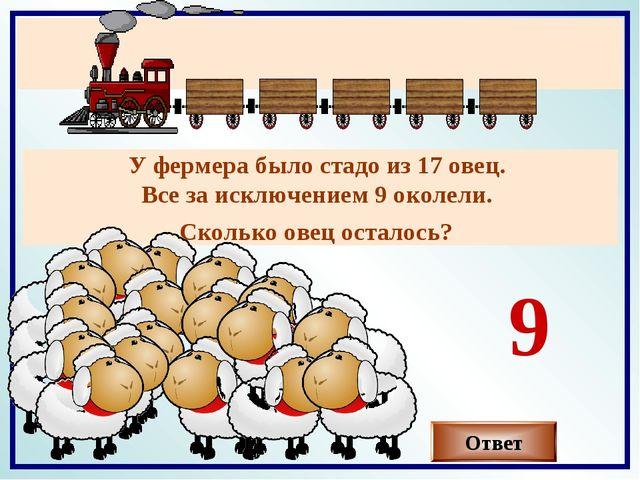 У фермера было стадо из 17 овец. Все за исключением 9 околели. Сколько овец о...
